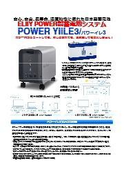 内部ショートしても、押し潰されても、過充電しても発火しません。安心、安全、長寿命、日本国内製リチウムイオン蓄電池パワーイレ3 表紙画像