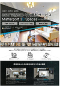 360° 3D-VR撮影サービス『Matterport』カタログ