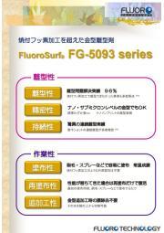 金型離型剤『フロロサーフ FG-5093シリーズ』※サンプル進呈 表紙画像