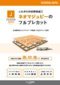 床断熱施工「ネオマジュピー」のフルプレカット 表紙画像