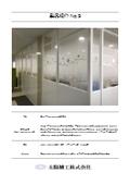 【アクリル樹脂加工事例】屋内パーティションの透明窓部