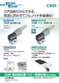 【受注生産】3QR 高応答仕様・フリー電源仕様