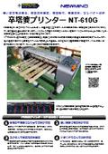 長い文字も収まり、簡単印刷設定、簡単操作、高速印刷、6枚同時印刷、コンパクト収納の卒塔婆プリンターNT-610G