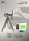 面歪スキャニングセンサ「ラインストライパー HIU-LS400」 表紙画像