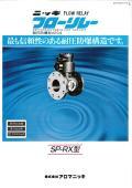 フローリレー『SP-RX型』耐圧防爆(d2G4)適合品