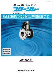 フローリレー『SP-RX型』耐圧防爆(d2G4)適合品 表紙画像