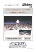 Butech バルブ・フィッティング・チューブ・アクセサリー 総合カタログ 表紙画像