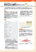 【技術資料】MedeA Deposition