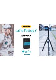 『セーフィーポケット2 活用事例集(建設・戸建て現場)』 表紙画像