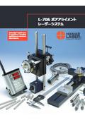 ボアアライメントレーザーシステム『L-706』