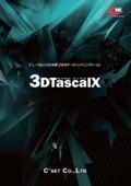ハイスペック3Dビューワ&トランスレータ 『3DTascalX』 表紙画像