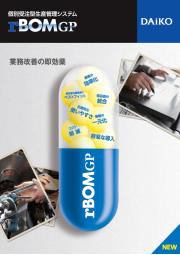 生産管理システム「rBOM GP」カタログ 表紙画像