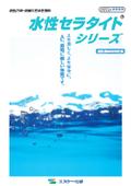 超低汚染・超耐久型水性塗料『水性セラタイトシリーズ』