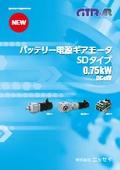 バッテリー電源ギアモータSDタイプ0.75kW【GTR-ARシリーズ 】カタログ