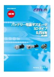 バッテリー電源ギアモータSDタイプ0.75kW【GTR-ARシリーズ 】カタログ 表紙画像