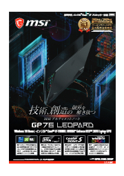 GP76-11UG-322JP 表紙画像