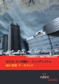 レイケムの民生市場向け 自己制御ヒーティングシステム 総合カタログ