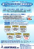 強アルカリイオン電解除菌水