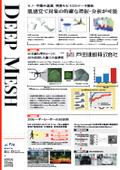3Dデータ解析『DEEP MESH』 表紙画像