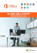 法人向け Office カタログ 表紙画像