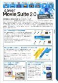 サーバソフトウェア『Saver Movie Suite2.0』