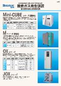 酸素ガス発生装置 カタログ