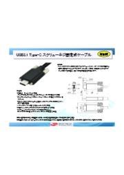 USB3.1 Type-C スクリューネジ固定式ケーブル 表紙画像