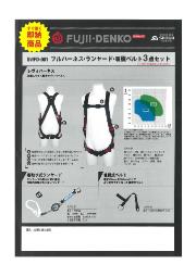 フルハーネス・ランヤード・着脱ベルト セット『SWFD-001』 表紙画像