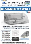 LEDウォールライト/ST-W300シリーズ