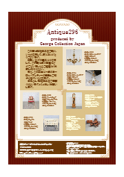 Antique296 produced by George Collection Japan 表紙画像