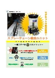 ベクトルブ スプレー給油装置 表紙画像