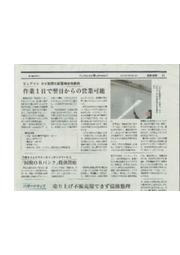 『カビ処理革命』メディア掲載記事 表紙画像