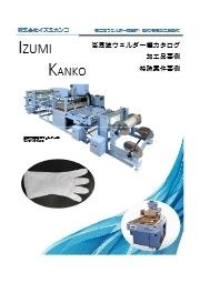 株式会社イズミカンコ カタログ 表紙画像