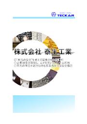 タイプ別防護柵(安全柵)の詳細カタログ 表紙画像