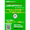 201210 ものきゃん×iprosデータ(チラシ).jpg
