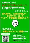 『ものづくりキャンペーンLINE公式アカウント』 表紙画像