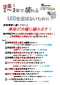 国産高天井用LED照明『EneFocus』
