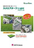 超高層対応屋上緑化システム「スクエアターフLight」 表紙画像