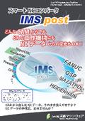 スマートNCコンバータ『IMSpost』 表紙画像