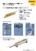 位置センサ|空圧シリンダ用磁気式リニア位置センサ 表紙画像