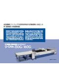 産業資材用自動裁断機(NC裁断機)P-CAM130C/160C/180C