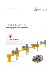 ストーブリ新型高速スカラTS2シリーズ 表紙画像