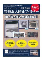 異物混入防止フィルター【製品カタログ】 表紙画像