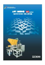 【粗破砕、減容に最適な油圧破砕機】大型二軸破砕機 EC SERIES/遠藤工業 表紙画像