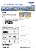 マンガン酸リチウムイオン電池セル(IML120/123/253B)カタログ 表紙画像