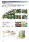 壁面緑化システム『ツルパワーワイヤー』