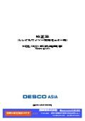 校正器(シングルワイヤー常時モニター用) MODEL: 98221 取扱説明書 表紙画像