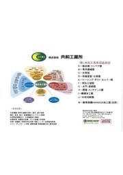 自動化専用設備・産業機械総合事例集 表紙画像