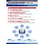 「PIM(製品情報データベースシステム)」製品カタログ 表紙画像