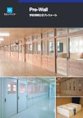 文化シヤッター『学校用間仕切プレウォール』 表紙画像